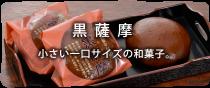 小さい一口サイズの和菓子。